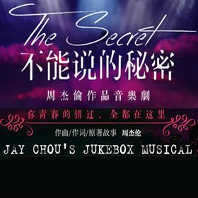 【杭州大剧院】12月2日14:30地表最强《不能说的秘密》音乐剧