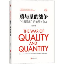 质与量的战争 全新修订(第2版)