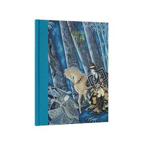 《竹林》芥川龙之介 电影《罗生门》原著 浮世绘画风 大师名作 文学绘本系列 读小库7-9岁10-12岁