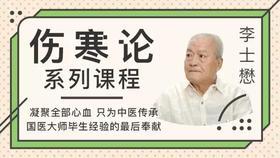 国医大师李士懋--伤寒论系列课程