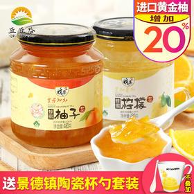 花圣蜂蜜柚子茶+柠檬   蜂蜜水果茶 480g*2