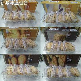 【利男居糕点】中华老字号品牌/传统口味组合/新派口味组合