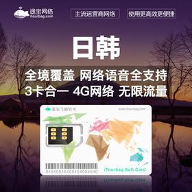 日、韩4G电话卡上网卡无限流量卡1天/7天/30天微缩智能软卡赠送通话