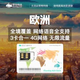 欧美、大洋洲多国4G电话上网卡无限流量卡1天/10天/15天/30天软卡赠送通话