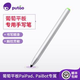 平板手写笔