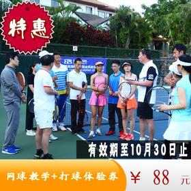 网球教学+打球体验券