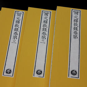 清原版刷印乾隆大藏经《开元释教录》