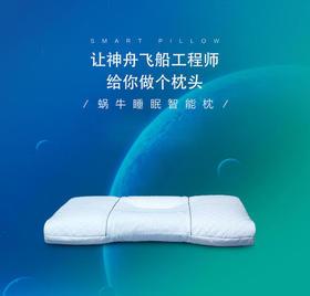 蜗牛睡眠智能枕 音乐助眠 睡眠/梦话检测智能枕