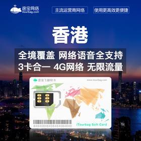 港澳台4G电话上网卡无限流量卡1天/2天/7天飞鲸软卡赠送通话