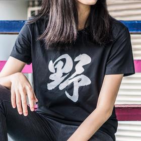 【包邮】野马青年独家定制原创T恤(两件减20元)