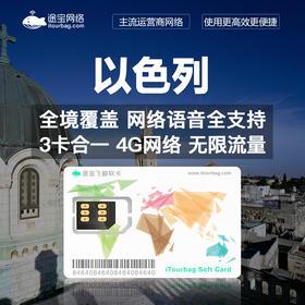 以色列4G 8/14/30天上网卡电话卡流量卡原号拨打 途宝飞鲸软卡