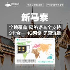 东南亚各国4G1天/7天/10天/14天上网卡流量卡微缩智能电话卡原号拨打途宝飞鲸软卡