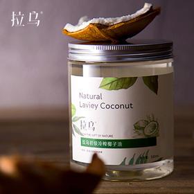 海南拉乌冷榨椰子食用油500ml