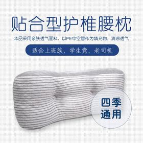蜗牛睡眠贴合型护椎腰枕 PE中空管填充靠枕 靠垫枕 驾驶员护腰枕
