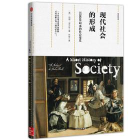 现代社会的形成:1500年以来的社会变迁(观察家精选)