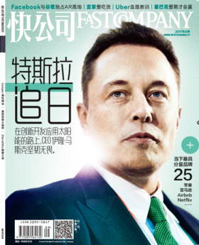 特斯拉追日  2017年9月刊