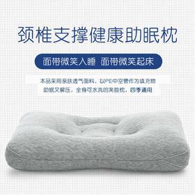 【蜗牛睡眠】颈椎支撑健康防螨抗菌中空管助眠枕