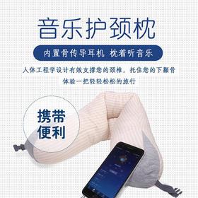 【蜗牛睡眠】能听音乐的护颈枕-高透气/饱和支撑缓解颈部疲劳