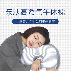 蜗牛睡眠亲肤棉高透气午休枕 PE中空管高分子填充材料助眠午休枕