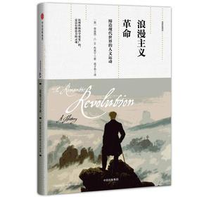 浪漫主义革命:缔造现代世界的人文运动(观察家精选)