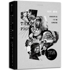 时代瞬间:影响世界的100幅经典影像(国家地理系列)