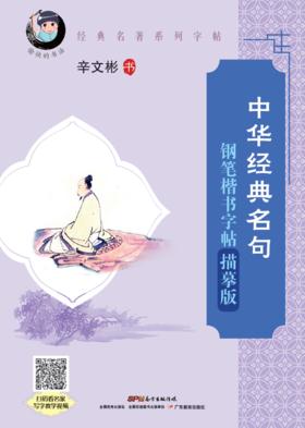 中华经典名句钢笔楷书字帖-描摹版愉快的书法辛文彬字帖