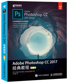 Adobe Photoshop CC 2017经典教程 彩色版 ps cc教程书 ps教程书 adobe公司
