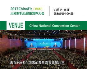 2017ChinaFit天然有机及健康营养大会-北京(团报更优惠)