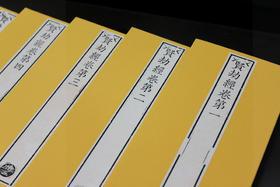 清原版刷印乾隆大藏经《贤劫经》