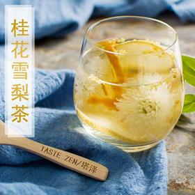 【养生组合茶 】塔泽桂花雪梨茶