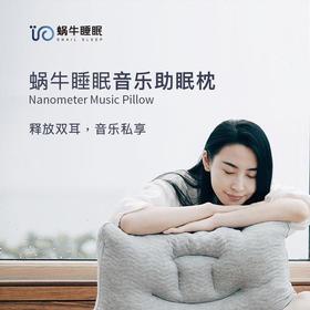 蜗牛睡眠高分子纳米音乐助眠枕