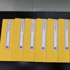 清原版刷印乾隆大藏经《高僧传》