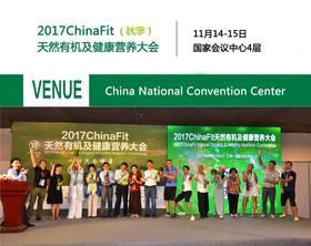 2017ChinaFit天然有机及健康营养(秋季)大会