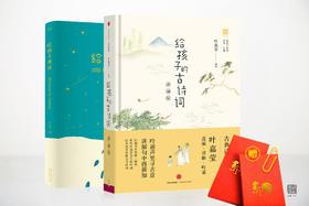 【包邮 开学季特惠】给孩子的古诗词+给孩子读诗 118两本送红包