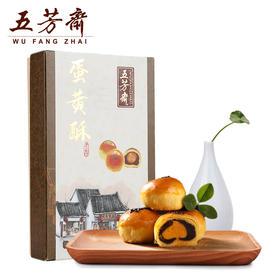 五芳斋 迷你蛋黄酥伴手礼(8只/盒) 盒装