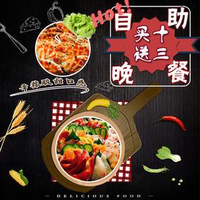 深圳观澜湖度假酒店-周末美食自助晚餐