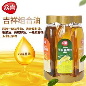 众喜食用油花生油菜籽油稻米油玉米油葵花籽油一级菜籽油6瓶组合