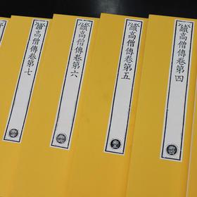 清原版刷印乾隆大藏经《续高僧传》