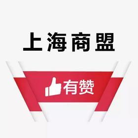 【有赞上海商盟研习社】 线下运营深度沟通交流会 第四十二期