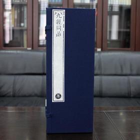 清原版刷印乾隆大藏经《七佛所说神咒经》