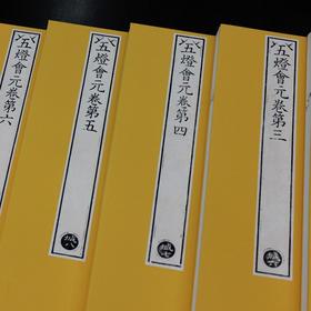 清原版刷印乾隆大藏经《五灯会元》