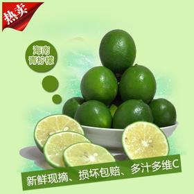 【南海网微商城】海南青柠檬3斤装 9.9元包邮到家