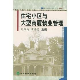 DZ-461.住宅小区与大型商厦物业管理(PDF249页)