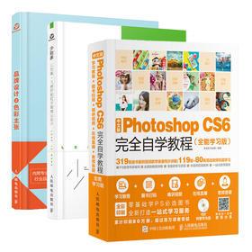 Photoshop CS6完全自学教程 全能学习版+少则多+品牌设计之色彩主张 套装3本