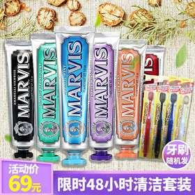 意大利 MARVIS 薄荷牙膏+日本 EBISU 宽头牙刷 组合装