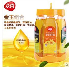 众喜 金玉组合橄榄油亚麻籽油葡萄籽油葵花籽油玉米油芥花油