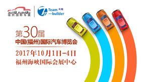 预售!8折限量抢购第30届福州国际汽车博览会门票啦!