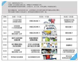 工业设计考研课程 |国庆快题设计+史论