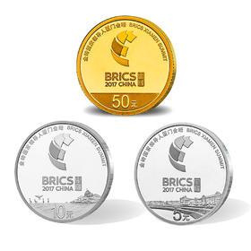 金砖国家领导人厦门会晤金银纪念币