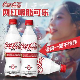 日本零糖零脂肪可口可乐plus网红可乐470ml